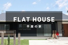 FLAT HOUSE 平屋の家  NEW OPEN